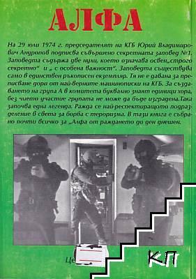 Алфа - най-секретното подразделение на КГБ (Допълнителна снимка 1)