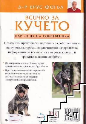 Всичко за кучето (Допълнителна снимка 1)