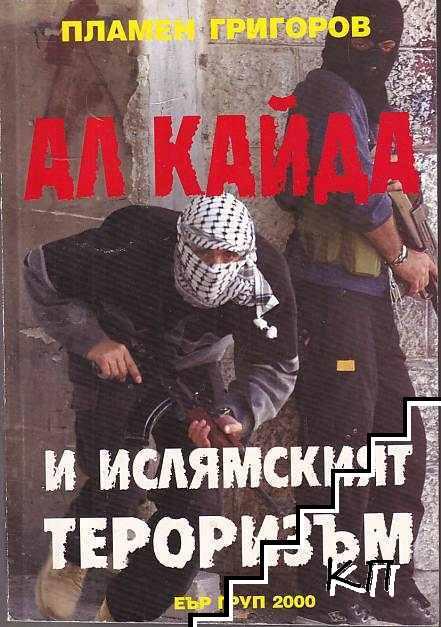 Ал Кайда и ислямският тероризъм