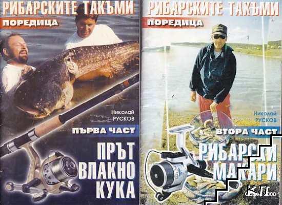 Рибарските такъми. Част 1-2