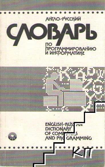 Англо-рускиий словарь по программированию и информатике