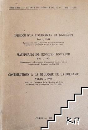 Приноси към геологията на България. Том 1: 1961