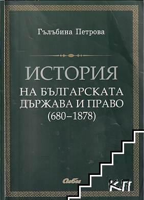 История на българската държава и право 680-1878