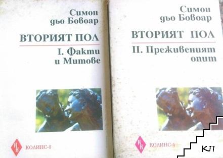Вторият пол. Книга 1-2