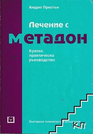 Лечение с метадон