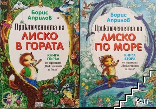 Приключенията на Лиско. Книга 1-2