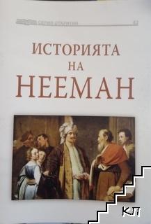 Историята на Нееман