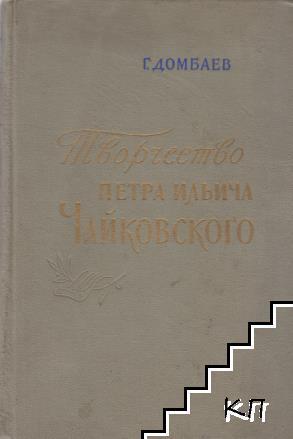 Творчество Петра Ильча Чайковского
