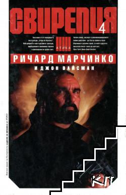 Свирепия. Книга 4