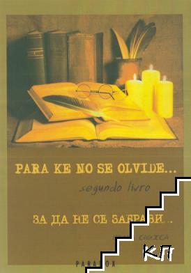 Para ke no se olvide. Livro 2 / За да не се забрави. Книга 2