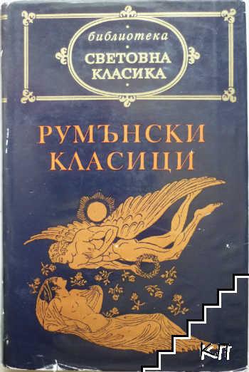 Румънски класици