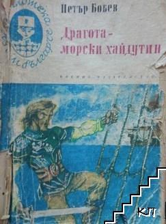 Драгота - морски хайдутин