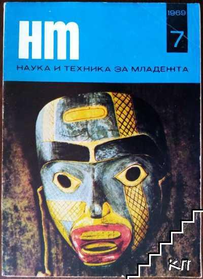 Наука и техника за младежта. Бр. 7 / 1969