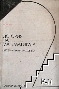 История на математиката в четири тома. Том 2: Математиката на XVII век