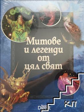 Митове и легенди от цял свят