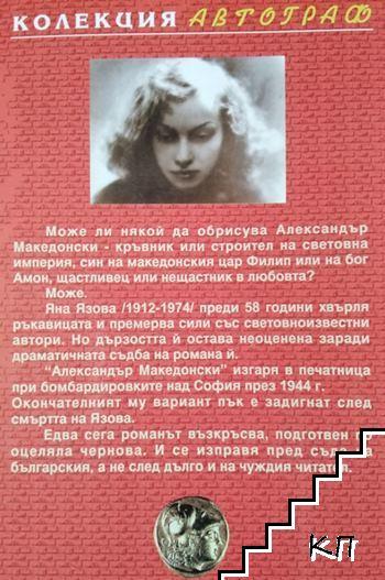 Александър Македонски (Допълнителна снимка 1)