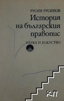 История на българския правопис