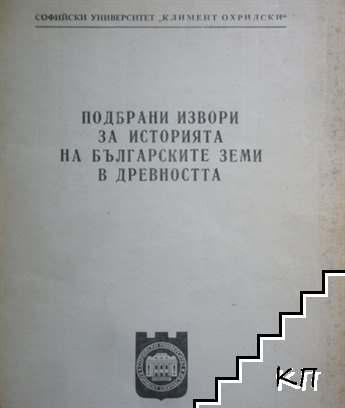 Подбрани извори за историята на българските земи в древността