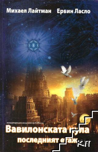 Вавилонската кула - последният етаж
