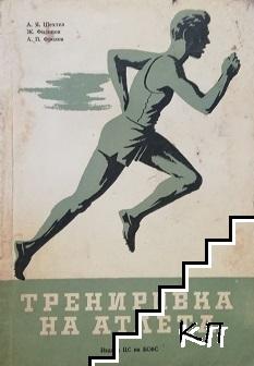 Тренировка на атлета