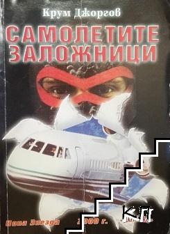 Самолетите заложници