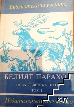 Нова съветска проза. Том 2: Белият параход