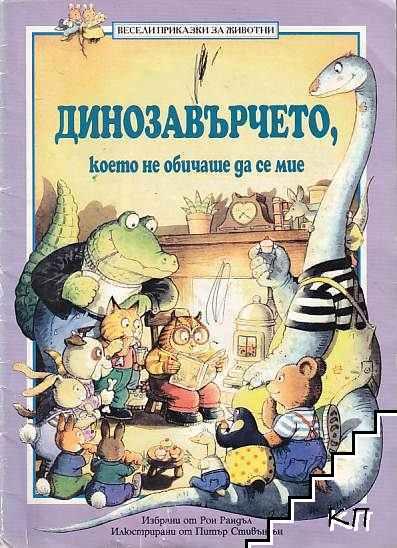 Весели приказки за животни. Книга 1-4