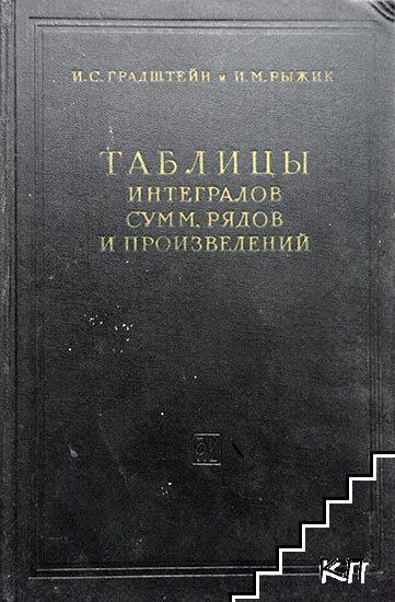 Таблицы интегралов, сумм, рядов и произведений