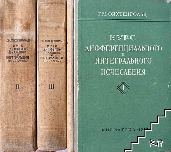 Курс дифференциального и интегрального исчисления в трех томах. Том 1-3