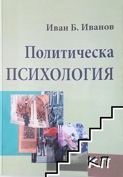 Политическа психология