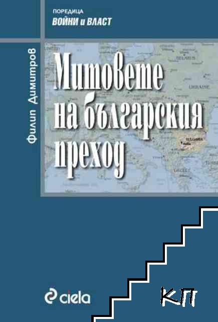 Митове на българския преход