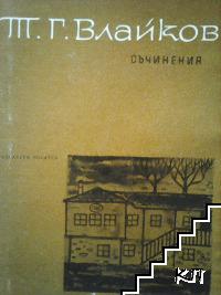 Съчинения в осем тома. Том 5: Преживяното. Част 1: Детски години