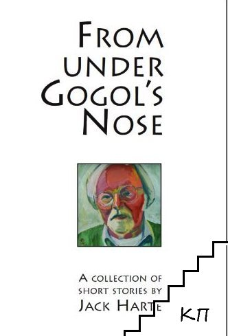 From Under Gogol's Nose