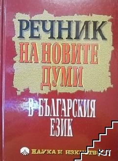 Речник на новите думи и значения в българския език