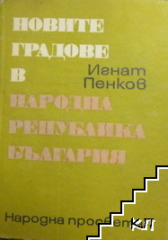 Новите градове в Народна република България