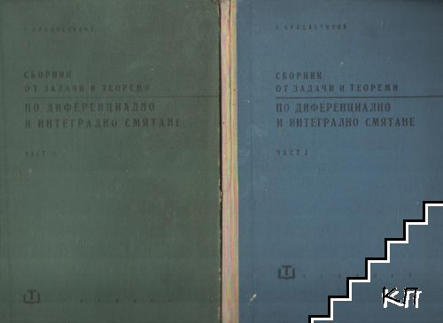 Сборник от задачи и теореми по диференциално и интегрално смятане. Част 1-2