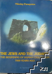 The Jews and the Judaism: The beginning of human civilization 7000 years ago