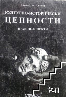 Културно-исторически ценности