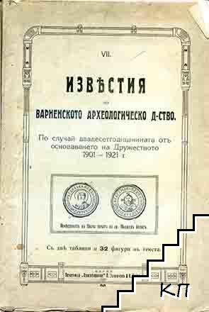 Известия на варненското археологическо дружество. Кн. 7 / 1921