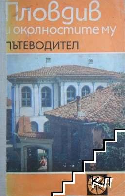 Пловдив и околностите му