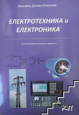 Електротехника и електроника за неелектротехнически профессии