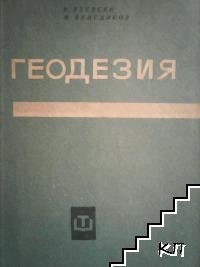 Геодезия