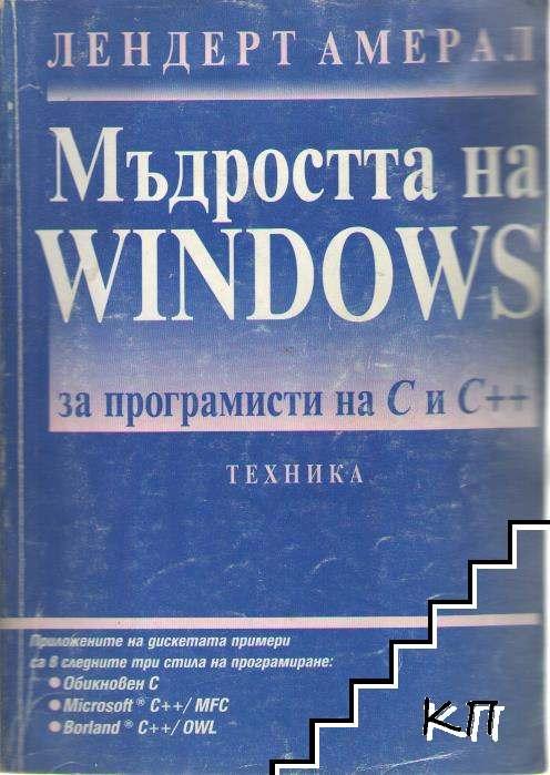 Мъдростта на Windows за програмисти на С и С++