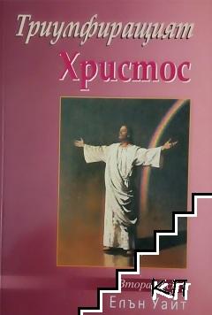 Триумфиращият Христос. Част 2