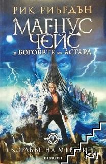 Магнус Чейс и боговете на Асгард. Книга 3: Корабът на мъртвите