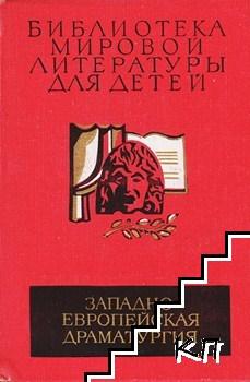 Западно-европейская драматургия