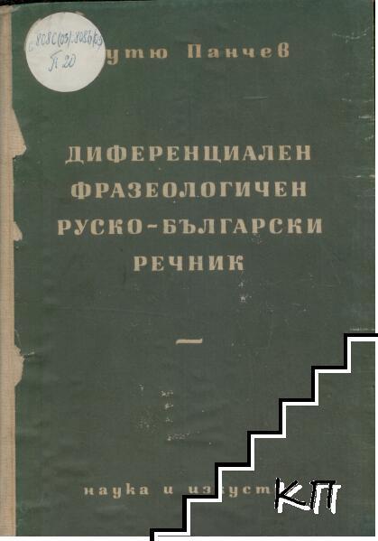 Диференциален фразеологичен руско-български речник