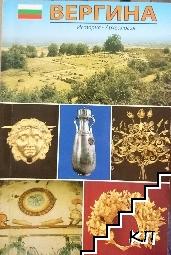 Вергина - Лефкада