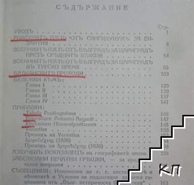 Българска историческа библиотека. Кн. 4 / 1932 (Допълнителна снимка 2)