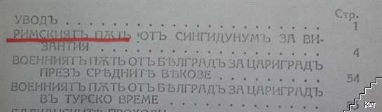 Българска историческа библиотека. Кн. 4 / 1932 (Допълнителна снимка 3)